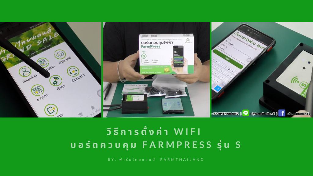 วิธีการตั้งค่า WiFi บอร์ดควบคุม FARMPRESS รุ่น S