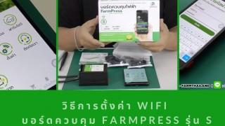 วิธีการตั้งค่า internet WiFi ให้กับ บอร์ดควบคุมไฟฟ้า FarmPress