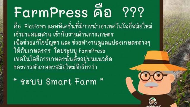 วิธีการติดตั้งใช้งาน บอร์ด FarmPress FarmOT