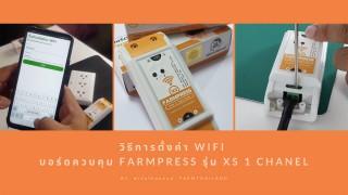 วิธีตั้งค่า WiFi ให้กับ บอร์ดควบคุมไฟฟ้า FarmPress รุ่น XS